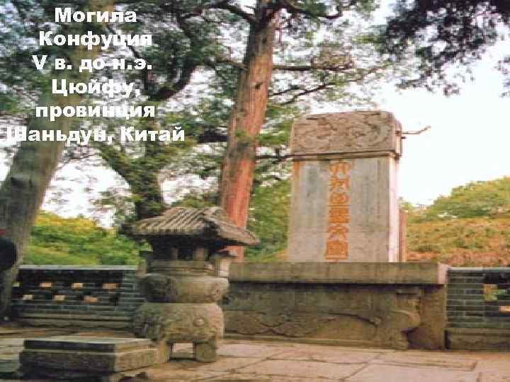 Могила Конфуция V в. до н. э. Цюйфу, провинция Шаньдун, Китай