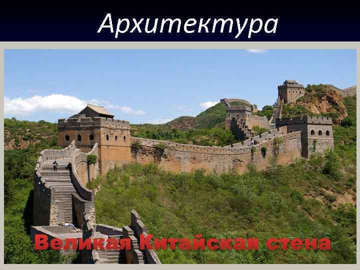 Архитектура Великая Китайская стена