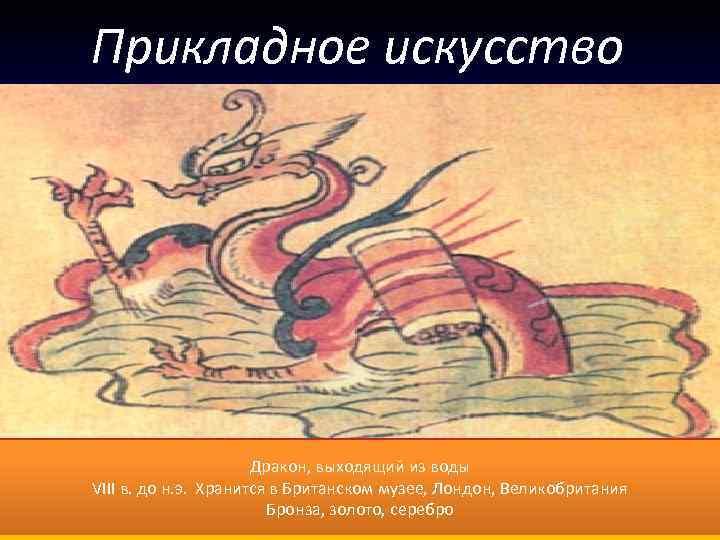 Прикладное искусство Дракон, выходящий из воды VIII в. до н. э. Хранится в Британском