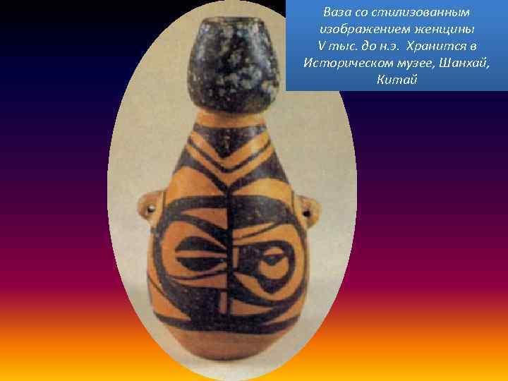 Ваза со стилизованным изображением женщины V тыс. до н. э. Хранится в Историческом музее,