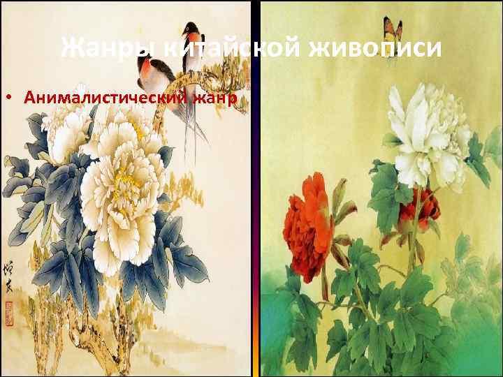 Жанры китайской живописи • Анималистический жанр