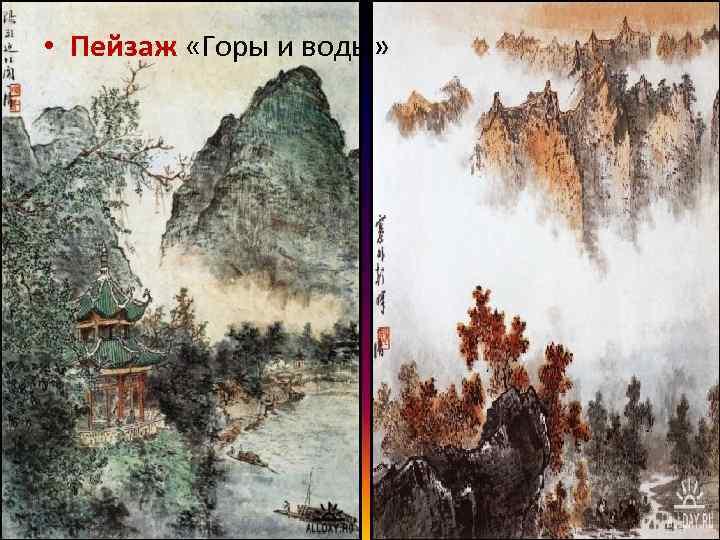 • Пейзаж «Горы и воды»
