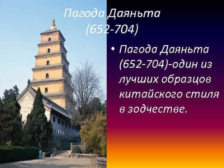 Пагода Даяньта (652 -704) • Пагода Даяньта (652 -704)-один из лучших образцов китайского стиля