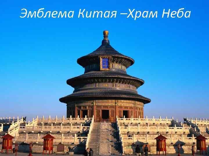 Эмблема Китая –Храм Неба