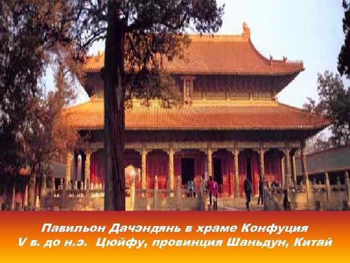 Павильон Дачэндянь в храме Конфуция V в. до н. э. Цюйфу, провинция Шаньдун, Китай