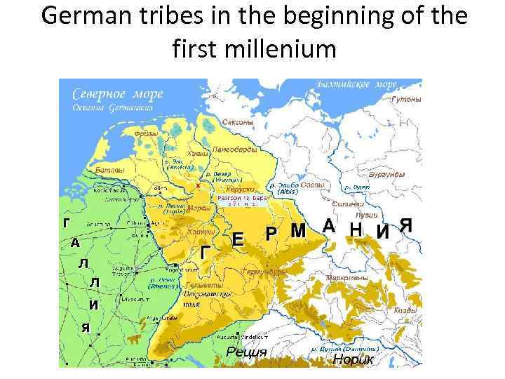 german tribes The derivation of the german people from a number of german tribes (deutsche stämme volksstämme) developed in 18th to 19th century german historiography and ethnography.