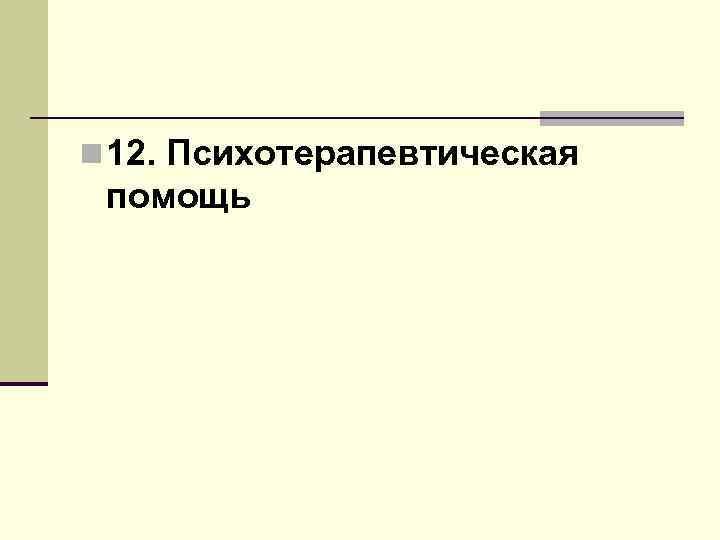 n 12. Психотерапевтическая помощь