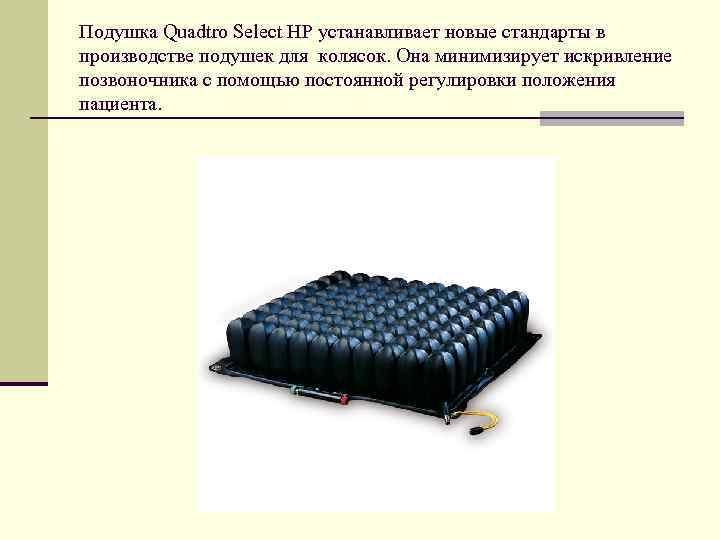 Подушка Quadtro Select HP устанавливает новые стандарты в производстве подушек для колясок. Она минимизирует