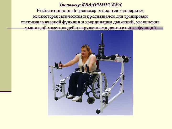 Тренажер КВАДРОМУСКУЛ Реабилитационный тренажер относится к аппаратам механотерапевтическим и предназначен для тренировки статодинамической функции