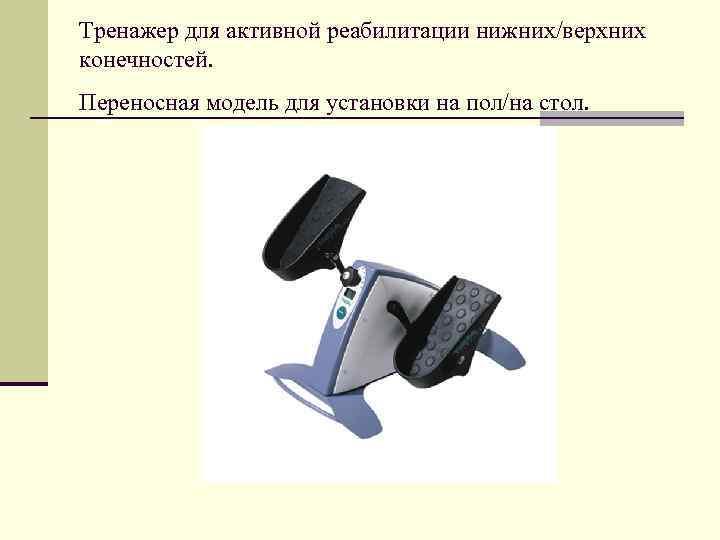 Тренажер для активной реабилитации нижних/верхних конечностей. Переносная модель для установки на пол/на стол.