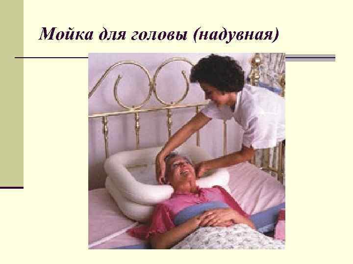 Мойка для головы (надувная)