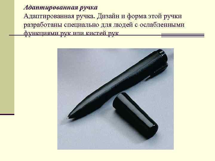 Адаптированная ручка. Дизайн и форма этой ручки разработаны специально для людей с ослабленными функциями
