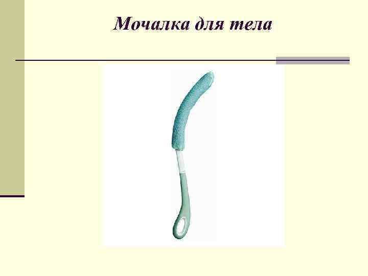 Мочалка для тела