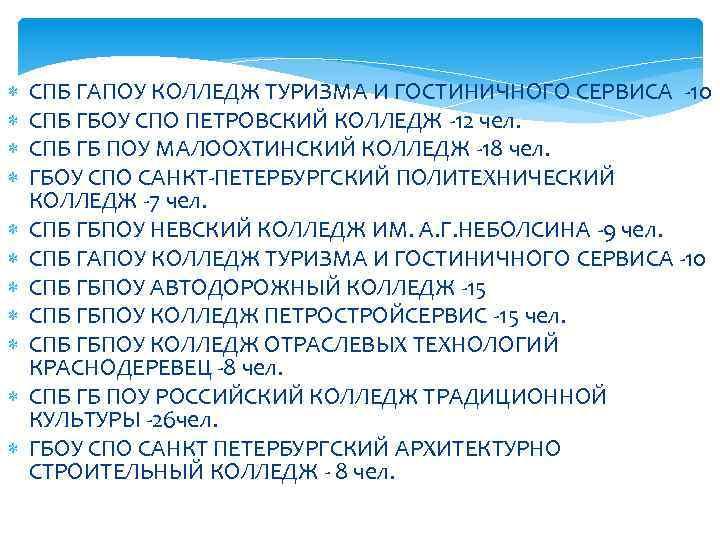 СПБ ГАПОУ КОЛЛЕДЖ ТУРИЗМА И ГОСТИНИЧНОГО СЕРВИСА -10 СПБ ГБОУ СПО ПЕТРОВСКИЙ КОЛЛЕДЖ