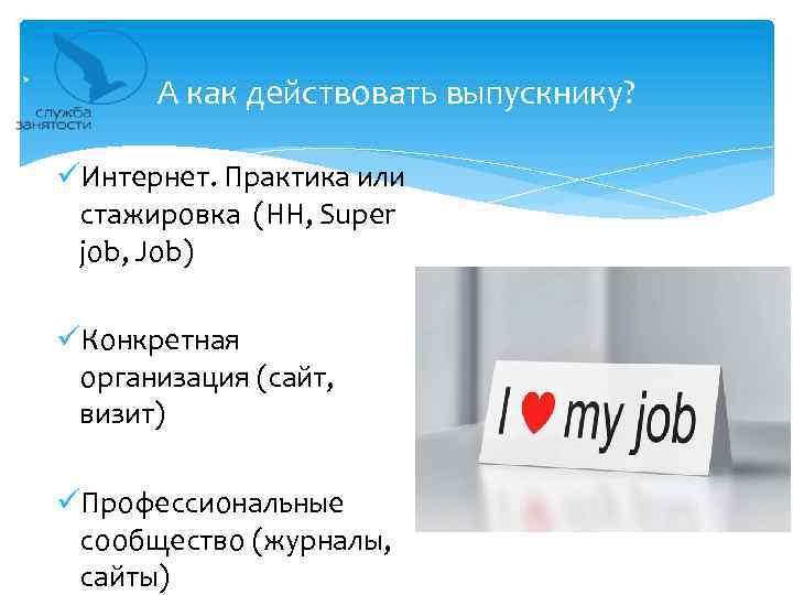 А как действовать выпускнику? üИнтернет. Практика или стажировка (HH, Super job, Job) üКонкретная организация