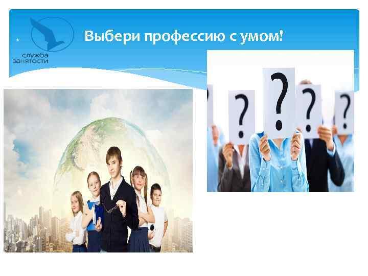 Выбери профессию с умом! ü