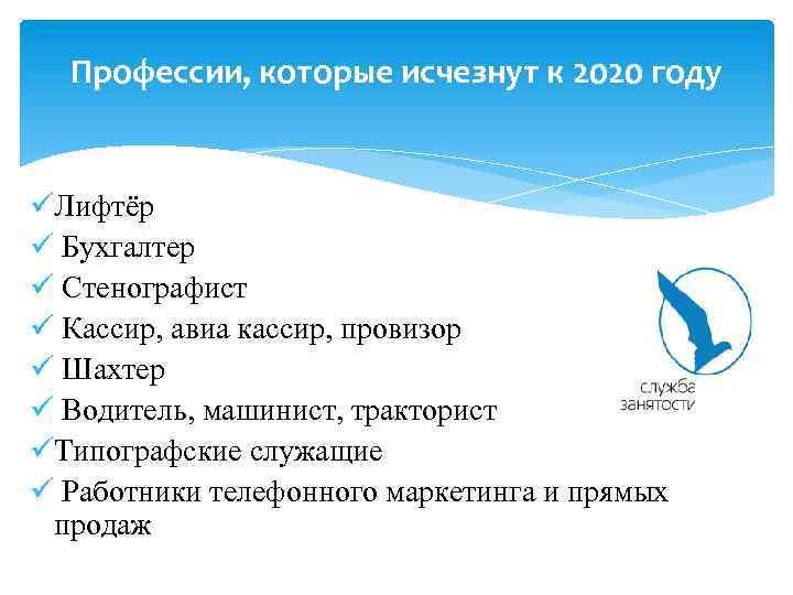 Профессии, которые исчезнут к 2020 году üЛифтёр ü Бухгалтер ü Стенографист ü Кассир, авиа