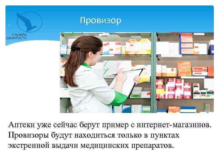 Провизор Аптеки уже сейчас берут пример с интернет-магазинов. Провизоры будут находиться только в пунктах