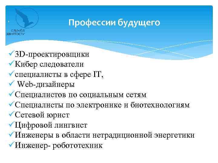 Профессии будущего ü 3 D-проектировщики üКибер следователи üспециалисты в сфере IT, ü Web-дизайнеры üСпециалистов