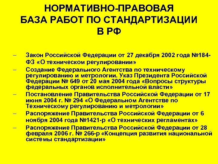 НОРМАТИВНО-ПРАВОВАЯ БАЗА РАБОТ ПО СТАНДАРТИЗАЦИИ В РФ – – – Закон Российской Федерации от