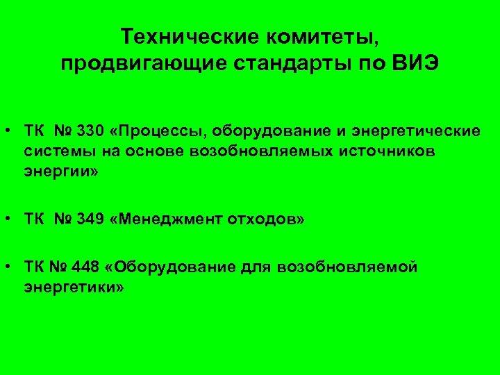 Технические комитеты, продвигающие стандарты по ВИЭ • ТК № 330 «Процессы, оборудование и энергетические