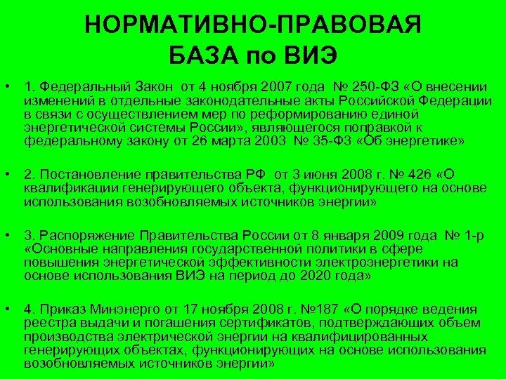 НОРМАТИВНО-ПРАВОВАЯ БАЗА по ВИЭ • 1. Федеральный Закон от 4 ноября 2007 года №