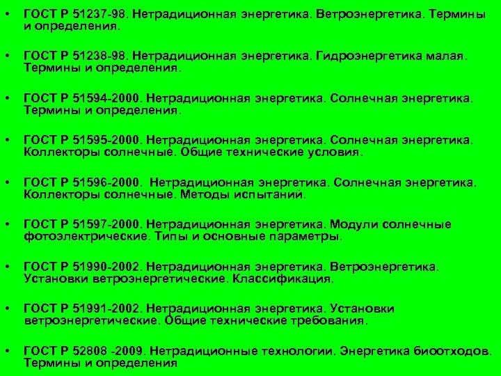 • ГОСТ Р 51237 -98. Нетрадиционная энергетика. Ветроэнергетика. Термины и определения. • ГОСТ