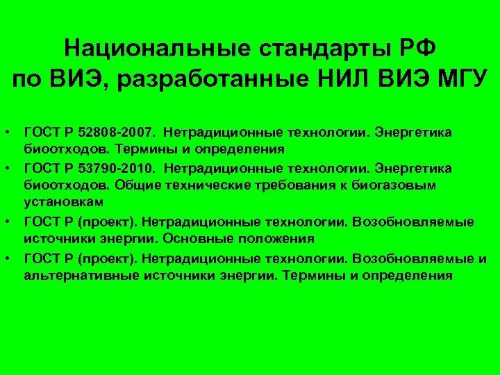 Национальные стандарты РФ по ВИЭ, разработанные НИЛ ВИЭ МГУ • ГОСТ Р 52808 -2007.