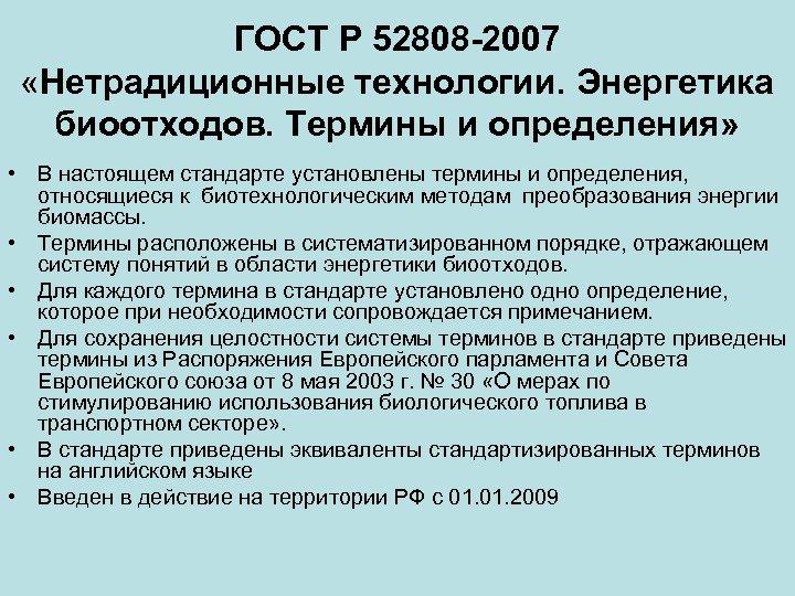ГОСТ Р 52808 -2007 «Нетрадиционные технологии. Энергетика биоотходов. Термины и определения» • В настоящем