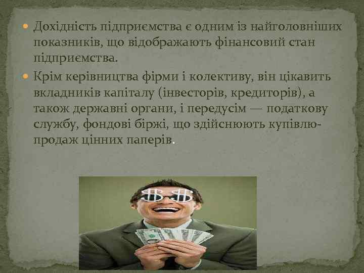 Дохідність підприємства є одним із найголовніших показників, що відображають фінансовий стан підприємства. Крім
