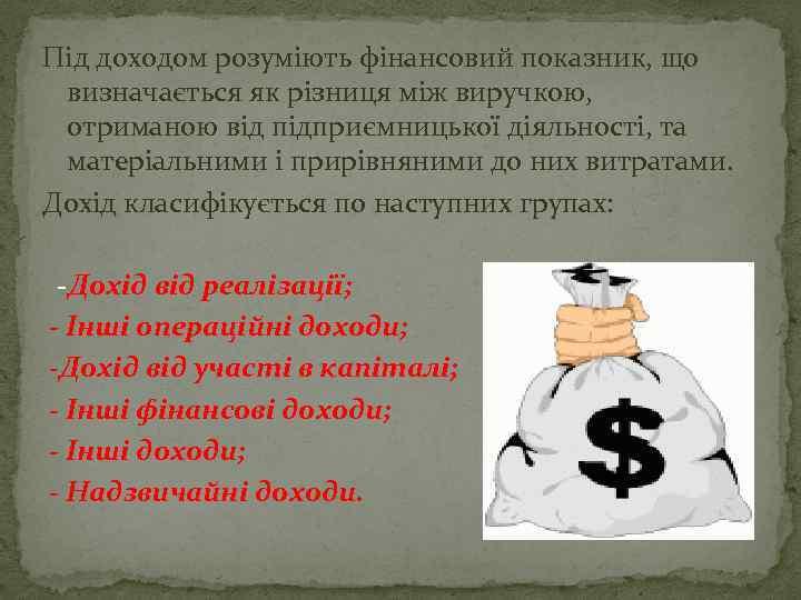 Під доходом розуміють фінансовий показник, що визначається як різниця між виручкою, отриманою від підприємницької
