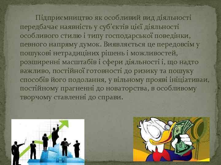 Підприємництво як особливий вид діяльності передбачає наявність у суб'єктів цієї діяльності особливого стилю