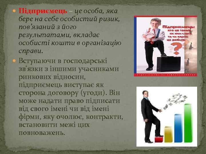 Підприємець – це особа, яка бере на себе особистий ризик, пов'язаний з його