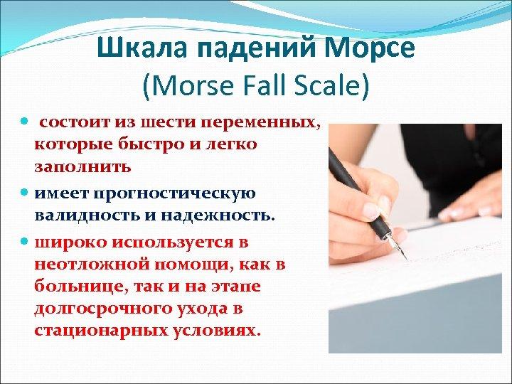 Шкала падений Морсе (Morse Fall Scale) состоит из шести переменных, которые быстро и легко