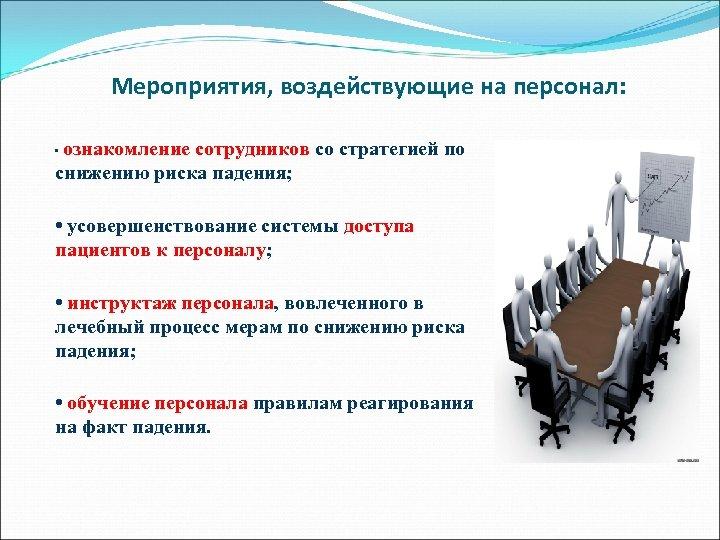 Мероприятия, воздействующие на персонал: • ознакомление сотрудников со стратегией по снижению риска падения; •