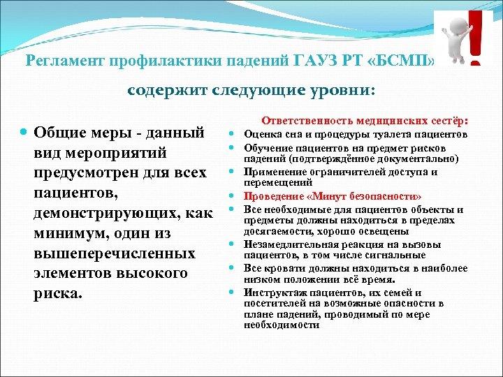Регламент профилактики падений ГАУЗ РТ «БСМП» содержит следующие уровни: Общие меры - данный вид