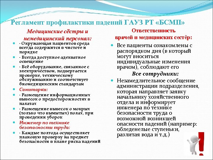 Регламент профилактики падений ГАУЗ РТ «БСМП» Медицинские сёстры и немедицинский персонал: · Окружающая пациентов