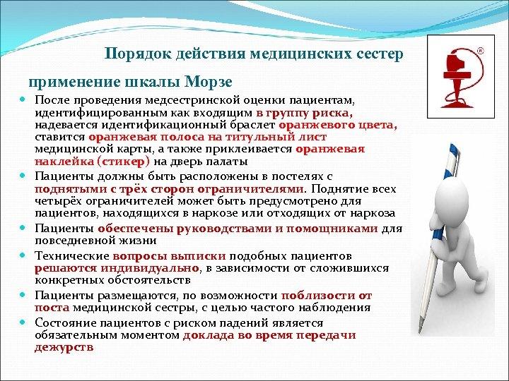 Порядок действия медицинских сестер применение шкалы Морзе После проведения медсестринской оценки пациентам, идентифицированным как