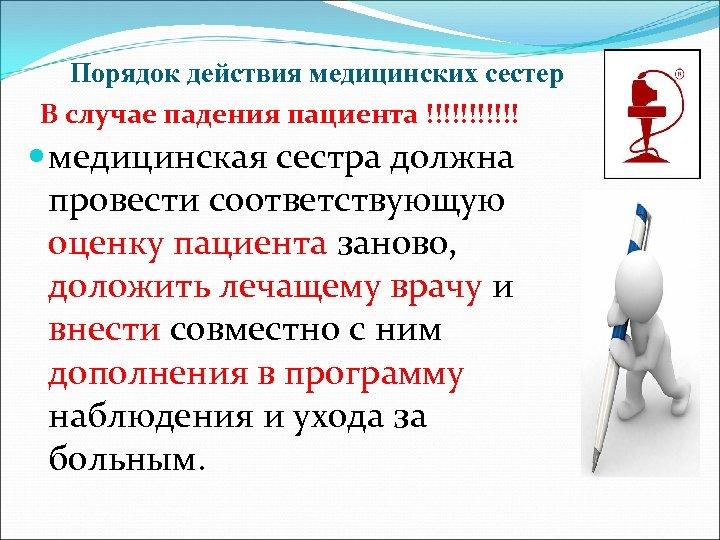 Порядок действия медицинских сестер В случае падения пациента !!!!!! медицинская сестра должна провести соответствующую
