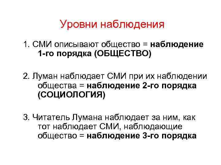 Уровни наблюдения 1. СМИ описывают общество = наблюдение 1 го порядка (ОБЩЕСТВО) 2. Луман