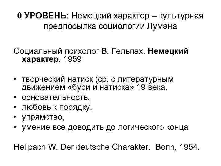 0 УРОВЕНЬ: Немецкий характер – культурная предпосылка социологии Лумана Социальный психолог В. Гельпах. Немецкий