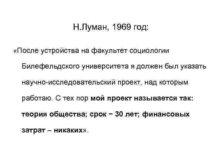 Н. Луман, 1969 год: «После устройства на факультет социологии Билефельдского университета я должен был
