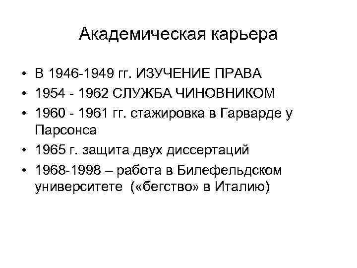 Академическая карьера • В 1946 1949 гг. ИЗУЧЕНИЕ ПРАВА • 1954 1962 СЛУЖБА ЧИНОВНИКОМ