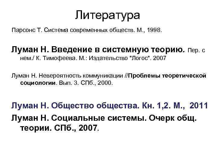 Литература Парсонс Т. Система современных обществ. М. , 1998. Луман Н. Введение в системную