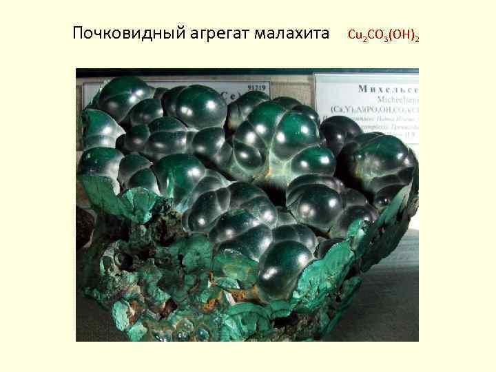 Почковидный агрегат малахита Cu 2 CO 3(OH)2