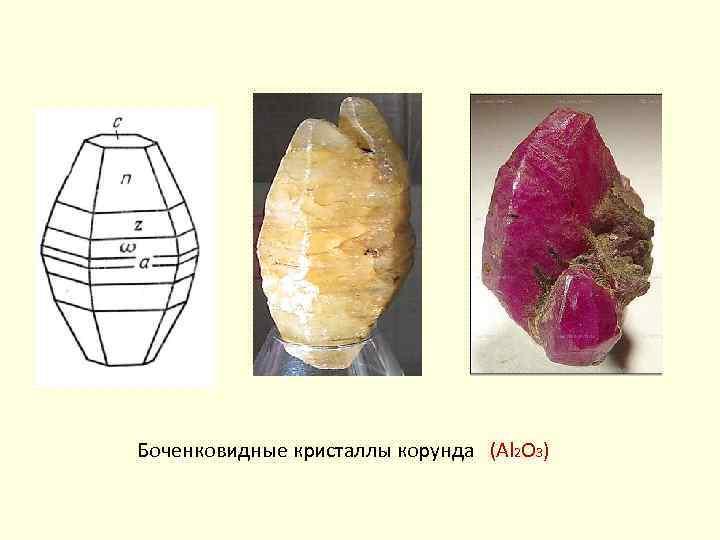 Боченковидные кристаллы корунда (Al 2 O 3)