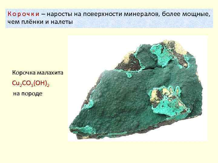 К о р о ч к и – наросты на поверхности минералов, более мощные,