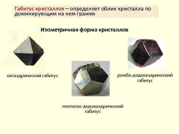Габитус кристаллов – определяет облик кристалла по доминирующим на нем граням Изометричная форма кристаллов