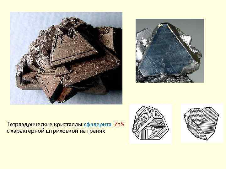 Тетраэдрические кристаллы сфалерита Zn. S c характерной штриховкой на гранях