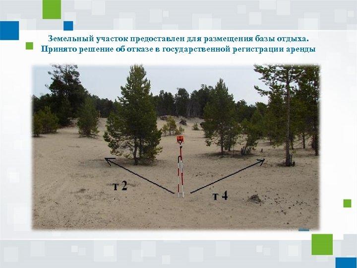 Земельный участок предоставлен для размещения базы отдыха. Принято решение об отказе в государственной регистрации